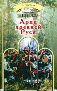 Арии древней Руси - Пензев Константин Александрович