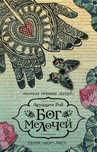 Бог Мелочей - Рой Арундати