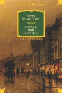 Убийца, мой приятель (сборник) - Дойл Артур Игнатиус Конан