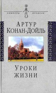 Уроки жизни - Дойл Артур Игнатиус Конан