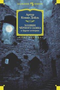 Хозяин Черного Замка и другие истории (сборник) - Дойл Артур Игнатиус Конан
