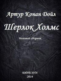 Шерлок Холмс. Большой сборник - Дойл Артур Игнатиус Конан