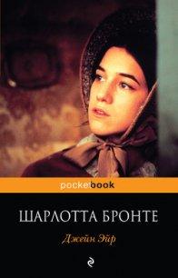 Джейн Эйр (другой перевод) - Бронте Шарлотта