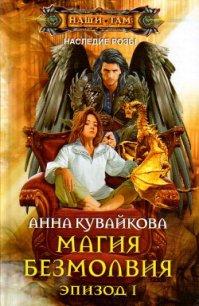 Магия безмолвия. Эпизод I - Кувайкова Анна Александровна