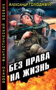 Без права на жизнь - Голодный Александр Владимирович