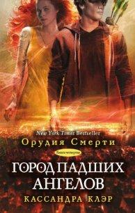 Город падших ангелов - Клэр Кассандра