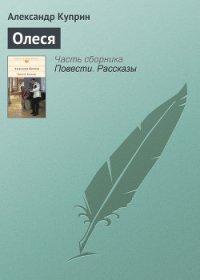Олеся - Куприн Александр Иванович