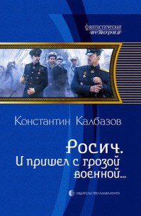 И пришел с грозой военной… - Калбазов (Калбанов) Константин Георгиевич