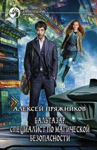 Специалист по магической безопасности - Пряжников Алексей