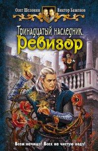 Ревизор - Шелонин Олег Александрович
