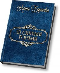 За синими горами (СИ) - Борисова Алина Александровна