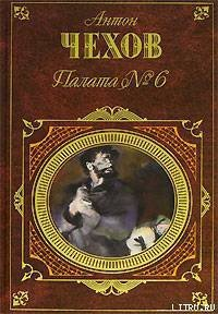 Палата № 6 (Сборник) - Чехов Антон Павлович