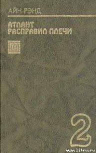 ИЛИ – ИЛИ - Рэнд Айн