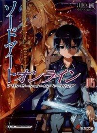 Sword Art Online. Том 15 - Алисизация: вторжение - Кавахара Рэки