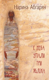 С неба упали три яблока - Абгарян Наринэ Юрьевна