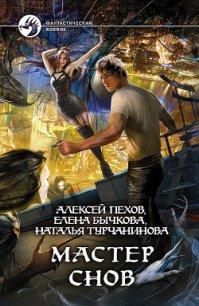 Мастер снов - Пехов Алексей Юрьевич