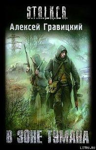 В зоне тумана - Гравицкий Алексей Андреевич