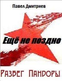 Разбег Пандоры - Дмитриев Павел В.