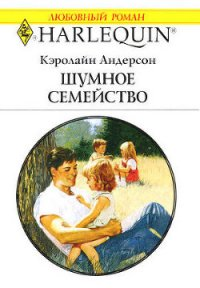 Шумное семейство - Андерсон Кэролайн