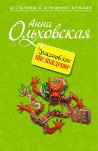 Драконовское наслаждение - Ольховская Анна Николаевна