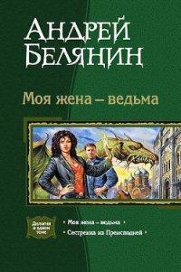 Моя жена — ведьма. Дилогия - Белянин Андрей Олегович