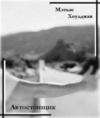 Автостопщик (ЛП) - Хоулдман Меттью