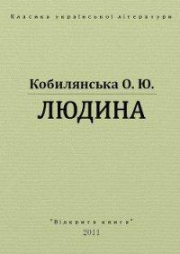 Людина - Кобылянская Ольга Юлиановна