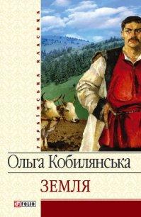 Земля (збірник) - Кобылянская Ольга Юлиановна