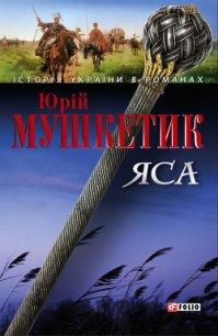 Яса. Том 1 - Мушкетик Юрий Михайлович