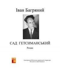 Сад Гетсиманський - Багряный Иван Павлович