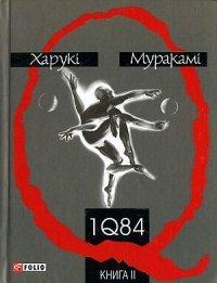 1Q84. Книга друга - Мураками Харуки