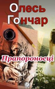 Прапороносці - Гончар Олександр Терентійович