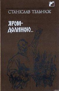 Яром–Долиною… - Тельнюк Станіслав