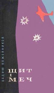 Щит і меч - Кожевников Вадим Михайлович