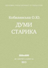 Думи старика - Кобылянская Ольга Юлиановна