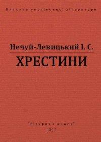 Хрестини - Нечуй-Левицький Іван Семенович