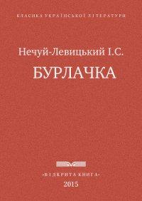 Бурлачка - Нечуй-Левицький Іван Семенович