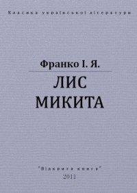 Лис Микита - Франко Иван Яковлевич