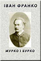 Мурко і Бурко - Франко Иван Яковлевич