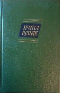 Сестри Річинські. (Книга друга. Частина друга) - Вільде Ірина