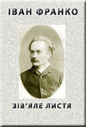 Зів'яле листя - Франко Иван Яковлевич