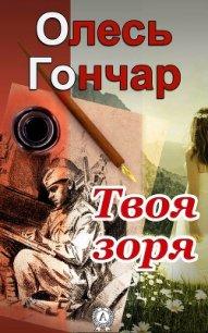 Твоя зоря - Гончар Олександр Терентійович