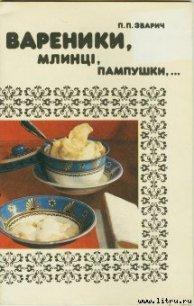 Вареники, млинці, пампушки… - Зварич Петро Прокопович
