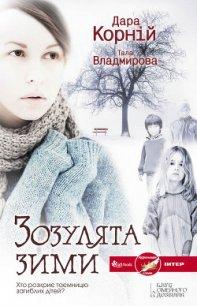 Зозулята зими - Владмирова Тала