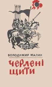 Черлені щити - Малик Владимир Кириллович