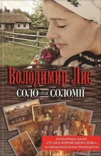 Соло для Соломії - Лис Володимир Савович