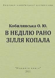 В недiлю рано зiлля копала - Кобылянская Ольга Юлиановна