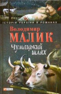 Чумацький шлях - Малик Владимир Кириллович
