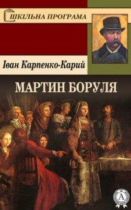 Мартин боруля - Карпенко-Карий Иван Карпович