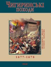 Чигиринські походи. 1677–1678 - Сорока Юрій В.